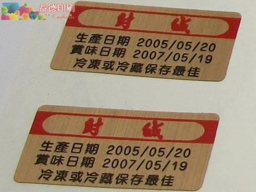 易碎貼紙~食品保固貼紙